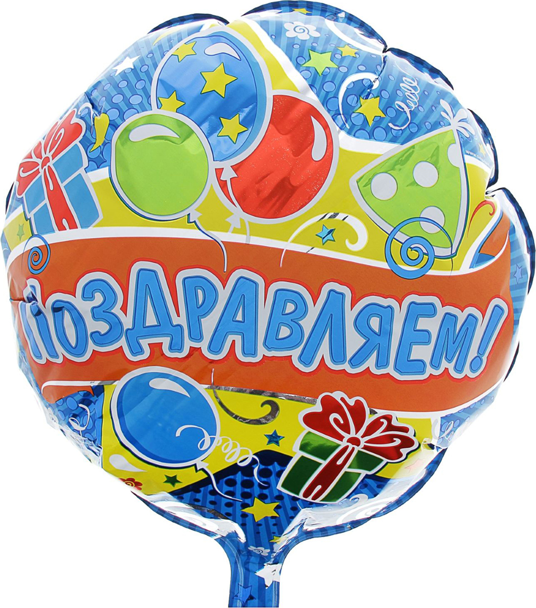 Страна Карнавалия Шар фольгированный Поздравляем Круг 18 дюймов 332966 страна карнавалия шар фольгированный поздравляем круг 18 дюймов 332966