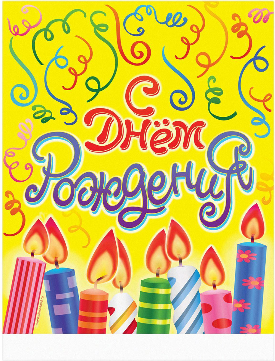 Страна Карнавалия Скатерть С днем рождения страна карнавалия скатерть 108х180 цветочки бабочки