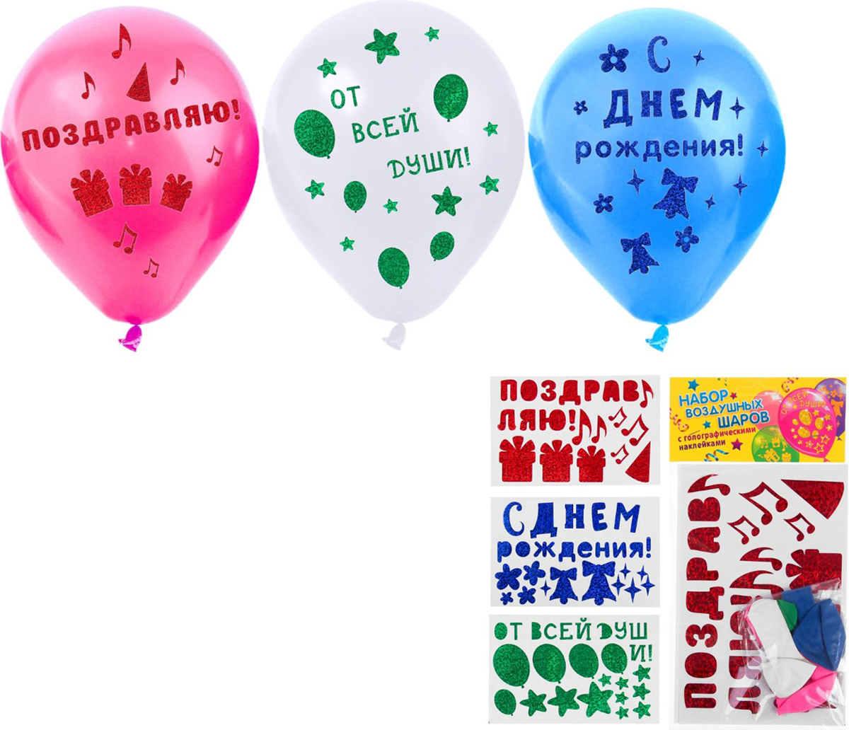 На бумажке в шарики поздравления