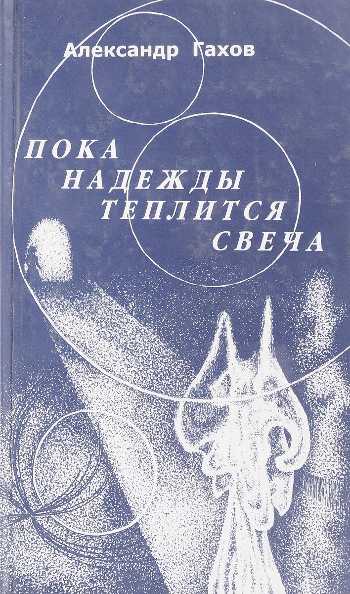 Александр Гахов Пока надежды теплица свеча