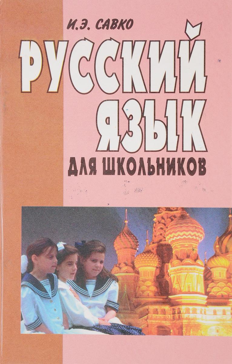Савко И. Э. Русский язык. Риторика для школьников