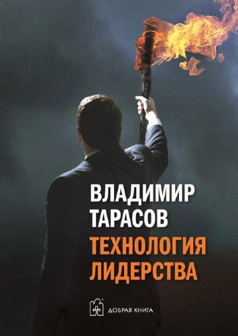 Владимир Тарасов Технология лидерства