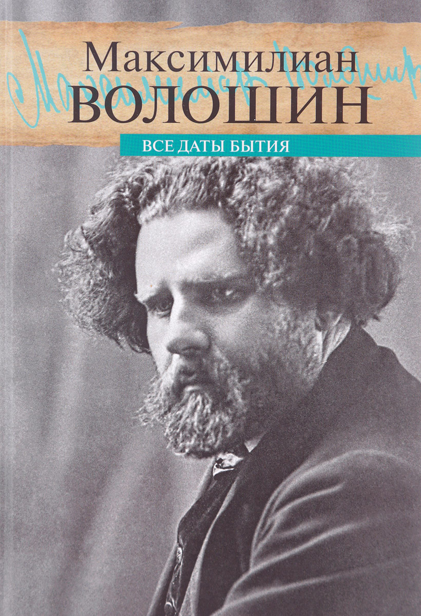 М. А. Волошин Все даты бытия максимилиан александрович волошин о литературе живописи театре