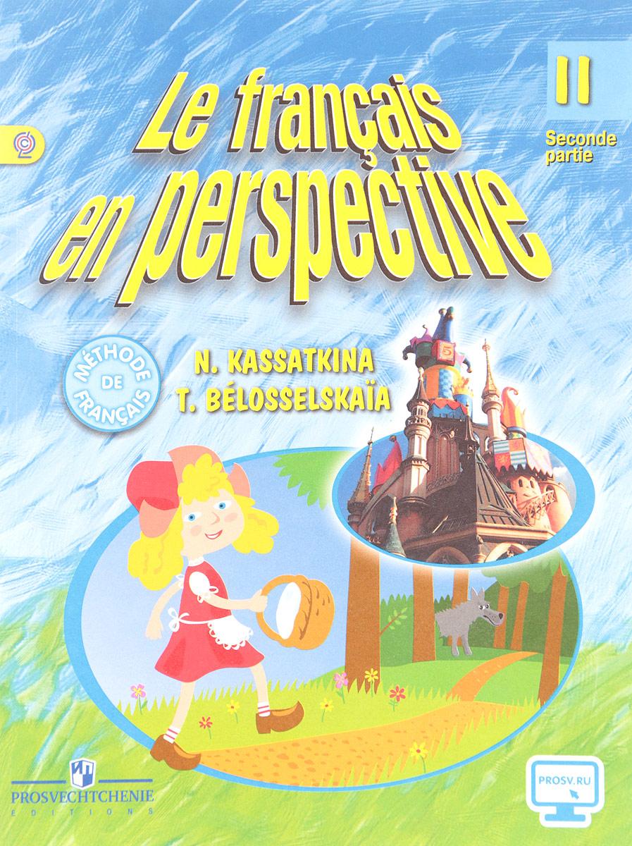 Н. М. Касаткина, Т. В. Белосельская Le francais en perspective 2: Seconde partie / Французский язык. 2 класс. Учебник. В 2 частях. Часть 2