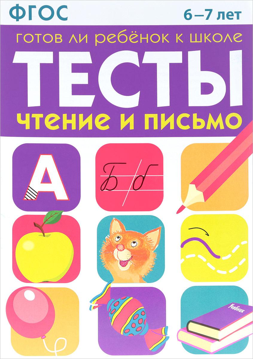 Готов ли ребенок к школе. Тесты. Чтение и письмо. 6-7 лет