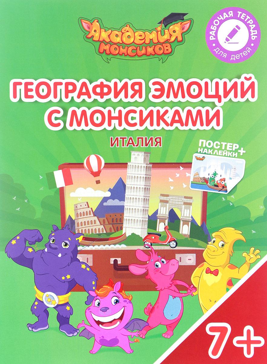 Италия. География эмоций с Монсиками. Пособие для детей 7-10 лет (+ постер и наклейки)