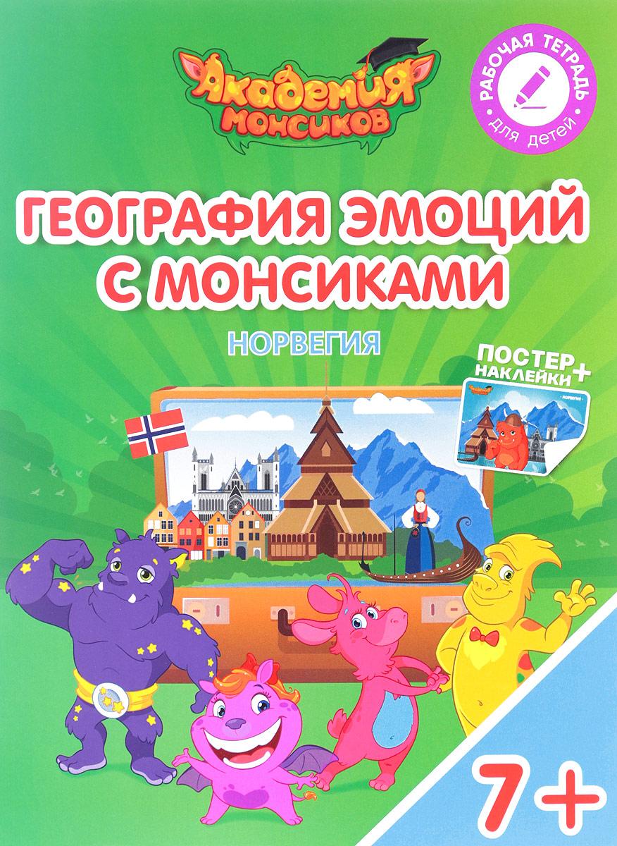 Норвегия. География эмоций с Монсиками. Пособие для детей 7-10 лет (+ постер и наклейки)