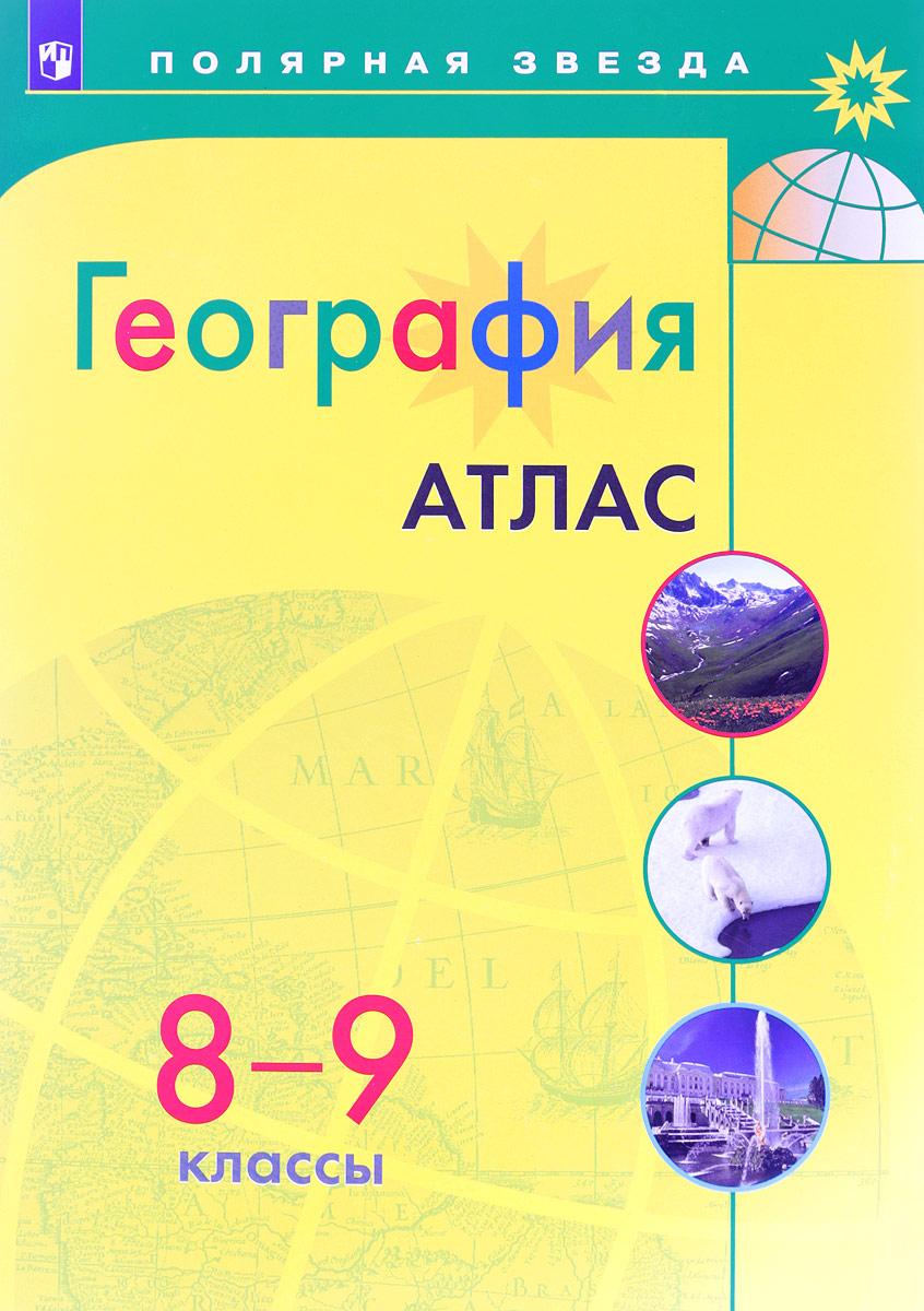 География. 8-9 классы. Атлас