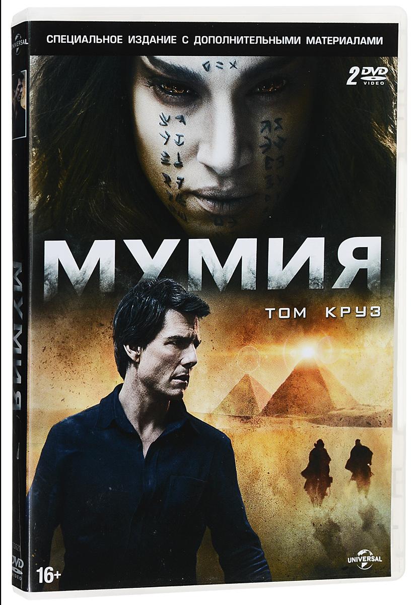 Мумия (2 DVD)