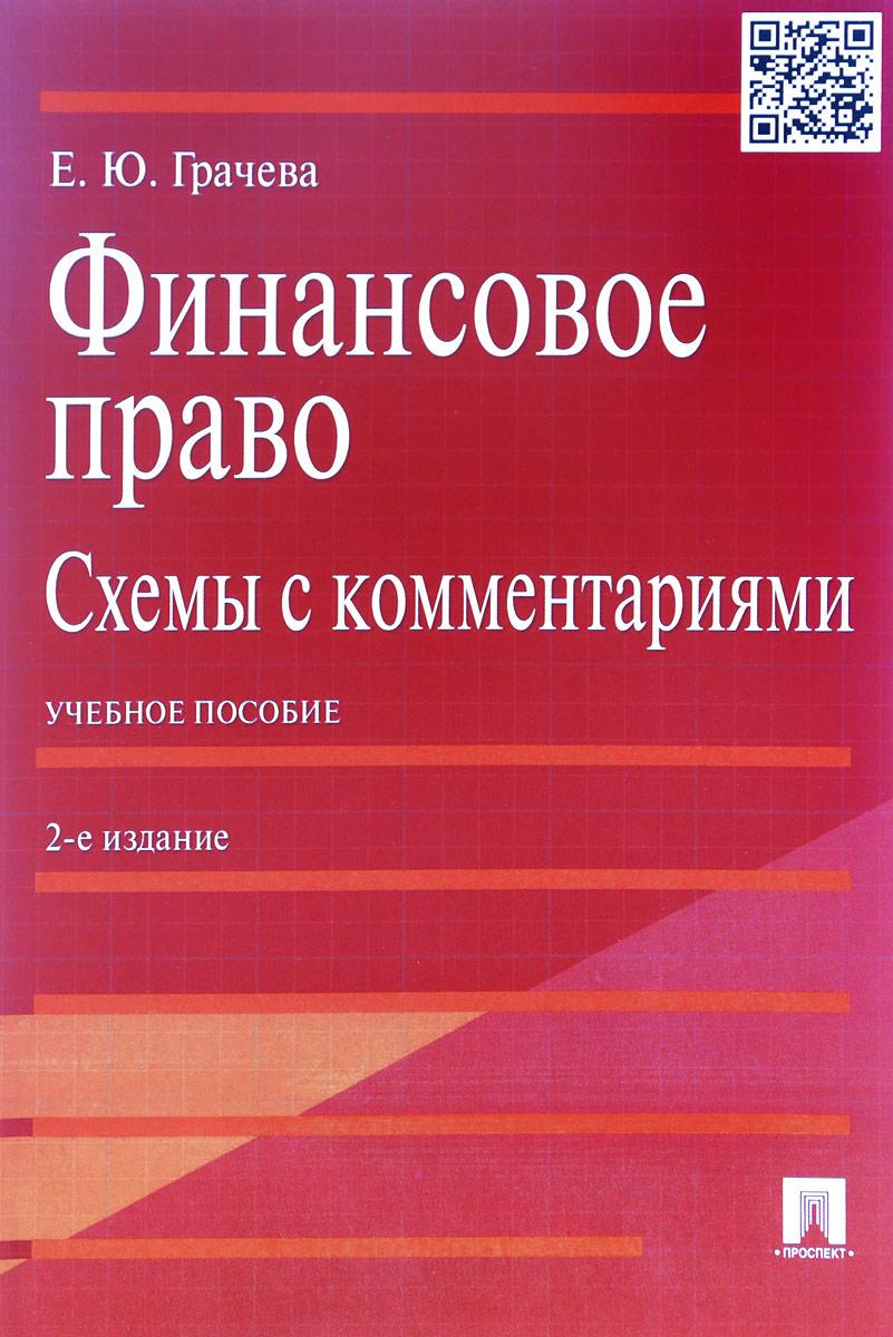 Е. Ю. Грачева Финансовое право.Схемы с комментариями цена