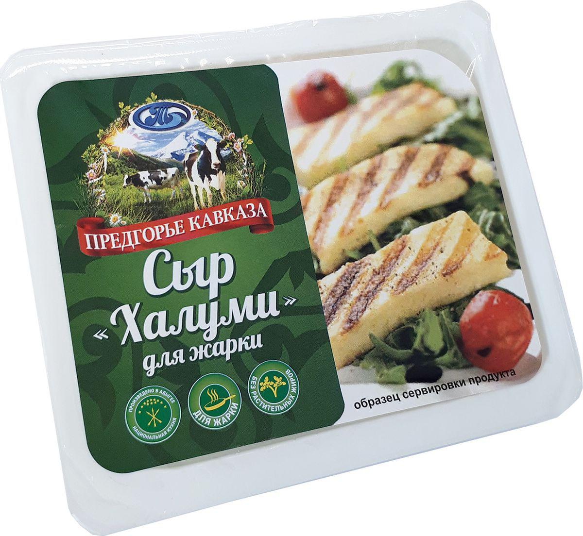 Предгорье Кавказа Сыр Халуми, 40%, 200 г