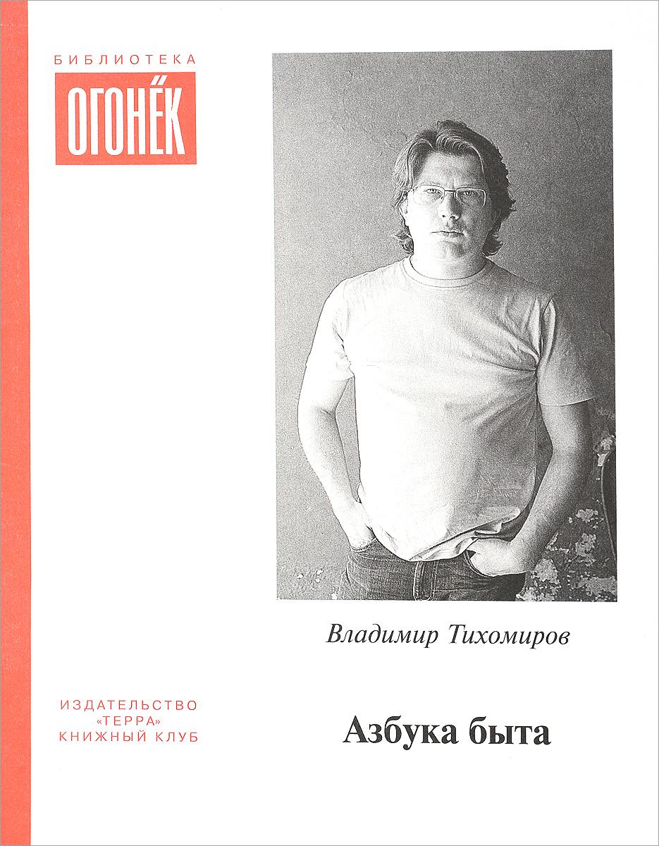 В.Тихомиров Азбука быта