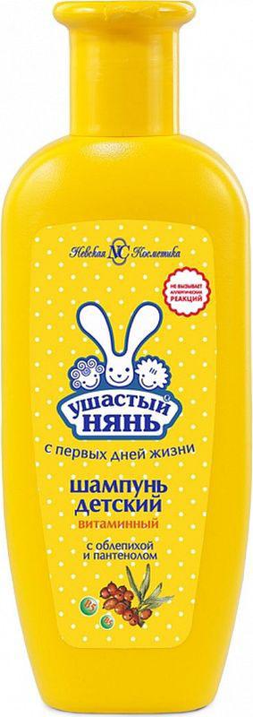 Ушастый нянь Шампунь детский витаминный 200 мл Ушастый нянь
