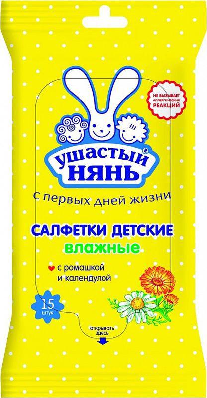 Ушастый нянь Влажные салфетки детские очищающие 15 шт