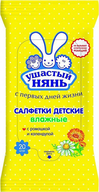 Ушастый нянь Влажные салфетки детские очищающие 20 шт