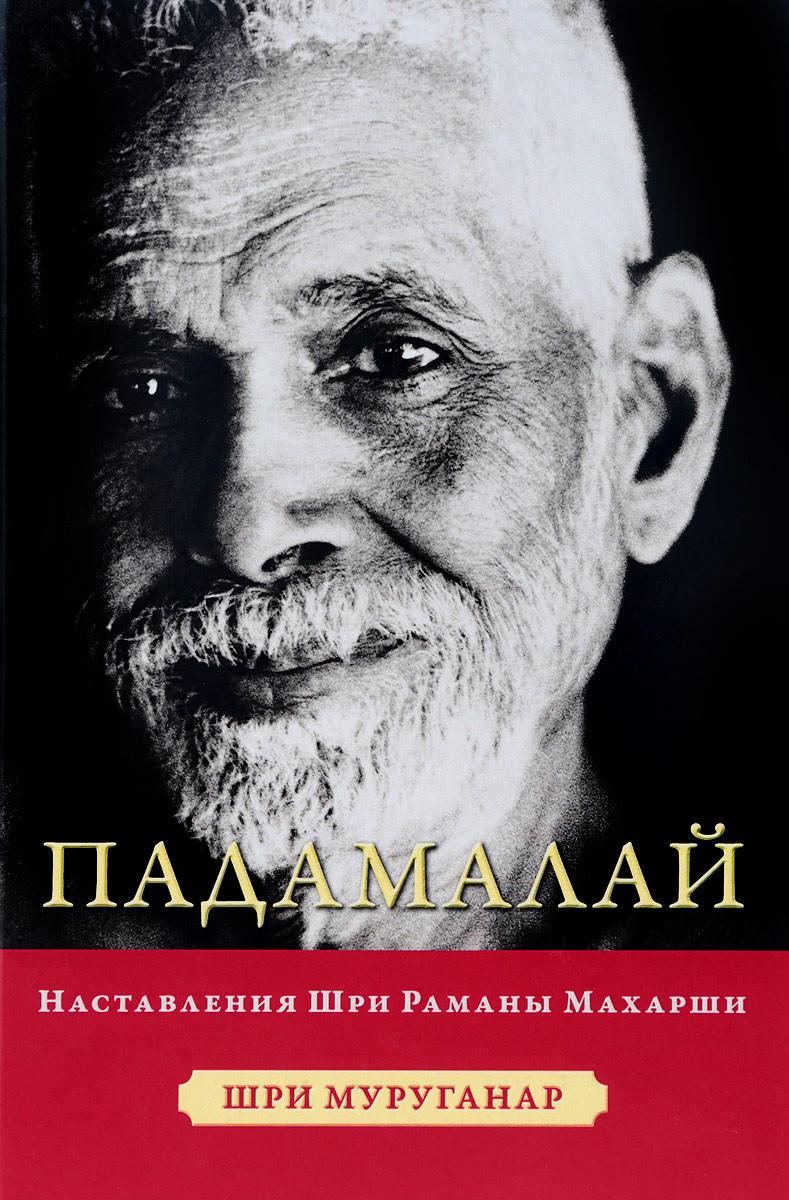 Шри Муруганар Падамалай. Наставления Рамана Махарши рамана м как быть собой чистым счастьем беседы с шри раманой махарши том i