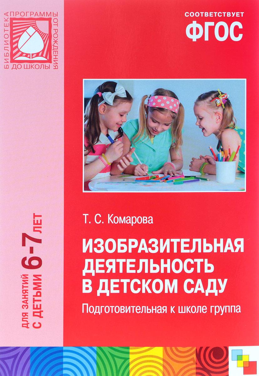 Т. С. Комарова Изобразительная деятельность в детском саду. Подготовительная к школе группа