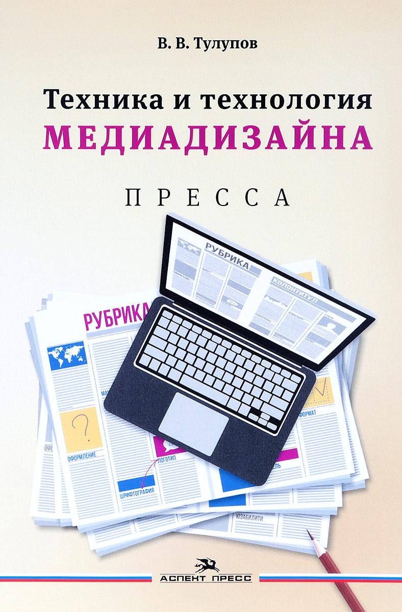 В. В. Тулупов Техника и технология медиадизайна. В 2 книгах. Книга 1. Пресса. Учебное пособие блуза moe l