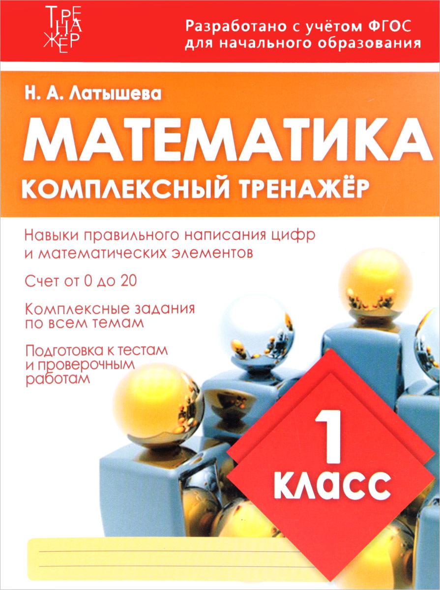 Н. А. Латышева Математика. 1 класс. Комплексный тренажер