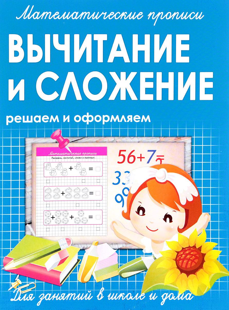 Математические прописи. Вычитание и сложение, решаем и оформляем решаем и оформляем арифметические действия