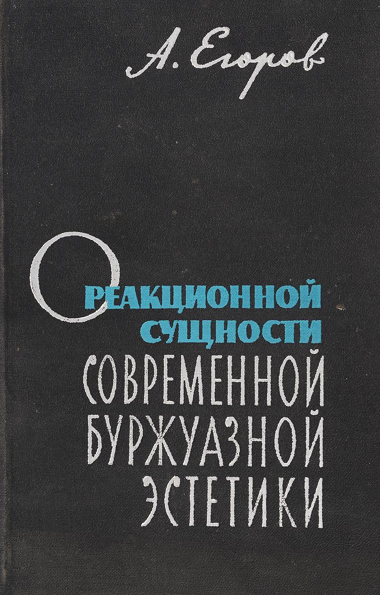 А.Егоров О реакционной сущности современной буржуазной эстетики