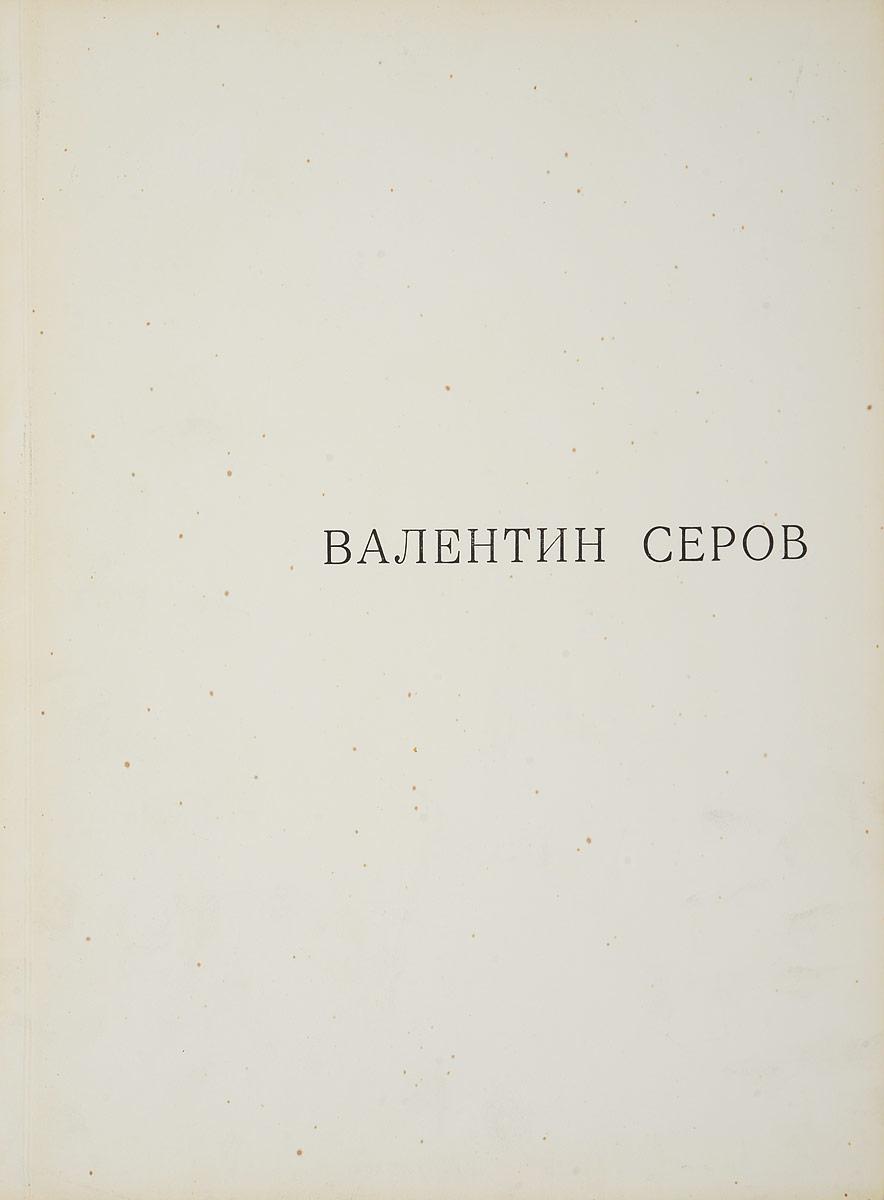А. Гуссарова Валентин Серов валентин серов набор репродукций