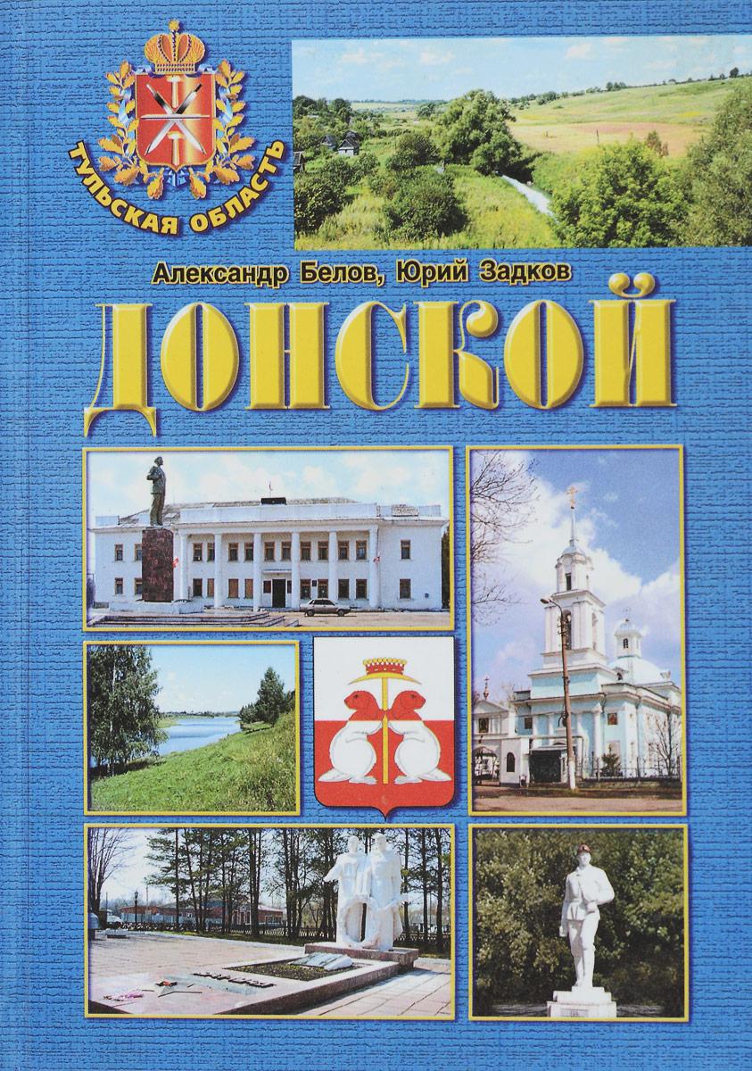 Александр Белов, Юрий Задков Донской