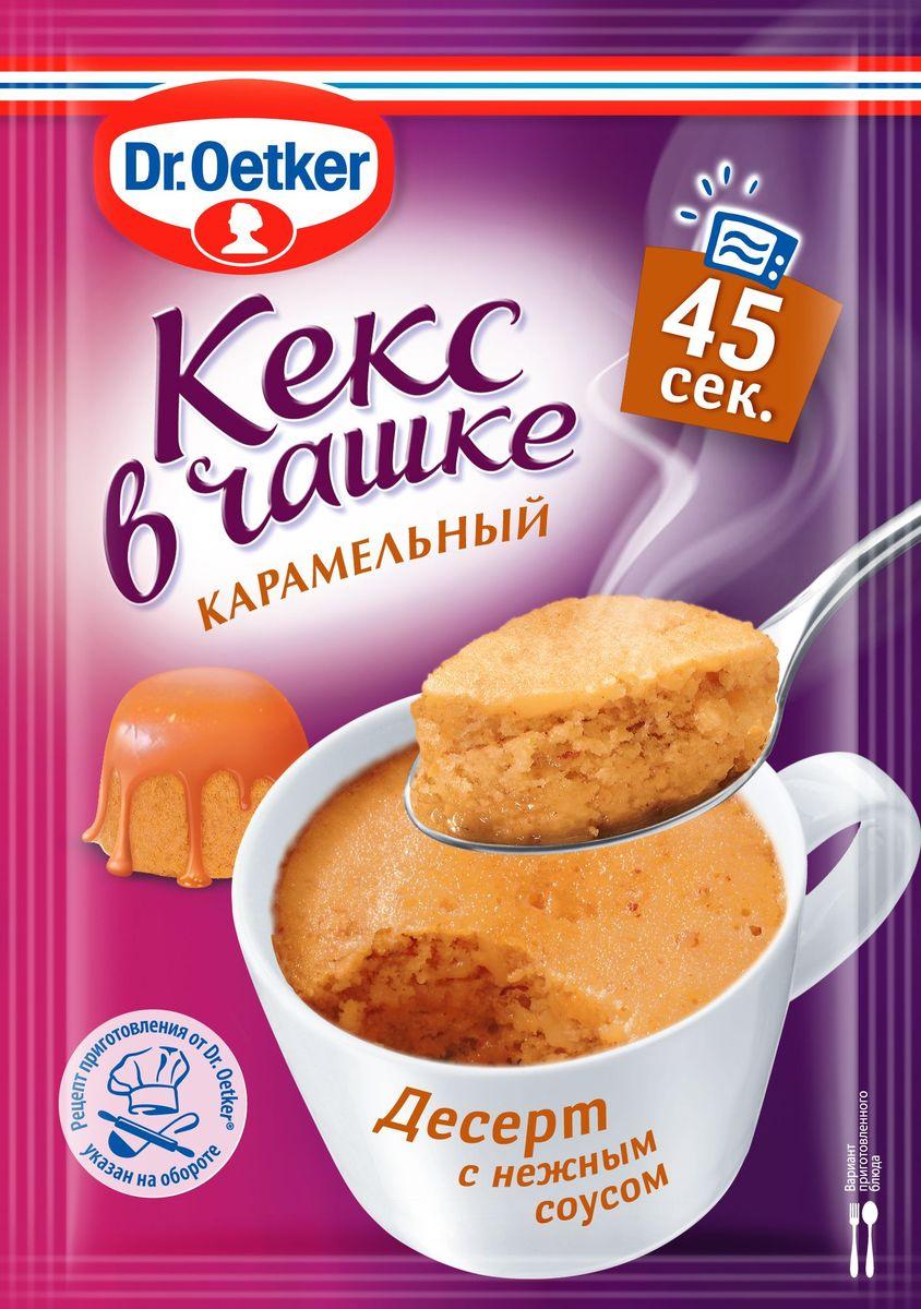 Dr.Oetker десерт кекс в чашке карамельный, 51 г dr oetker десерт кекс в чашке вишневый 53 г