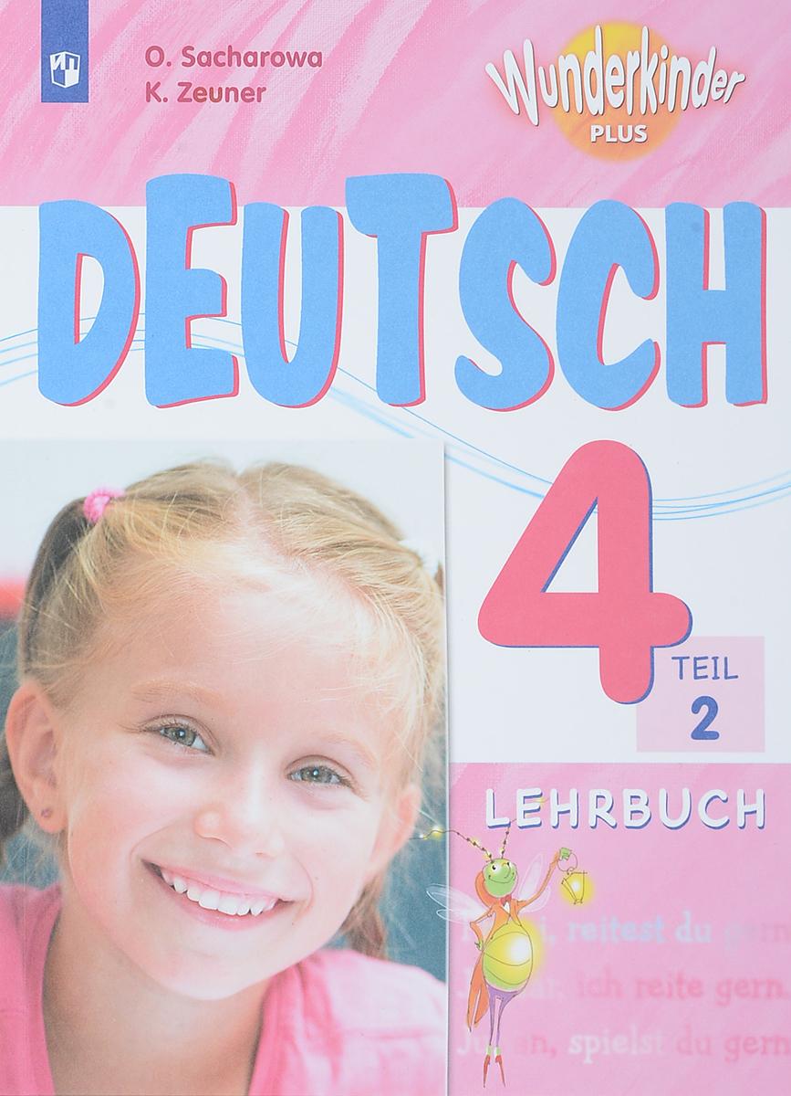 O. Sacharowa, K. Zeuner Deutsch 4: Lehrbuch: Teil 2 / Немецкий язык. 4 класс. Учебное пособие. В 2 частях. Часть 2