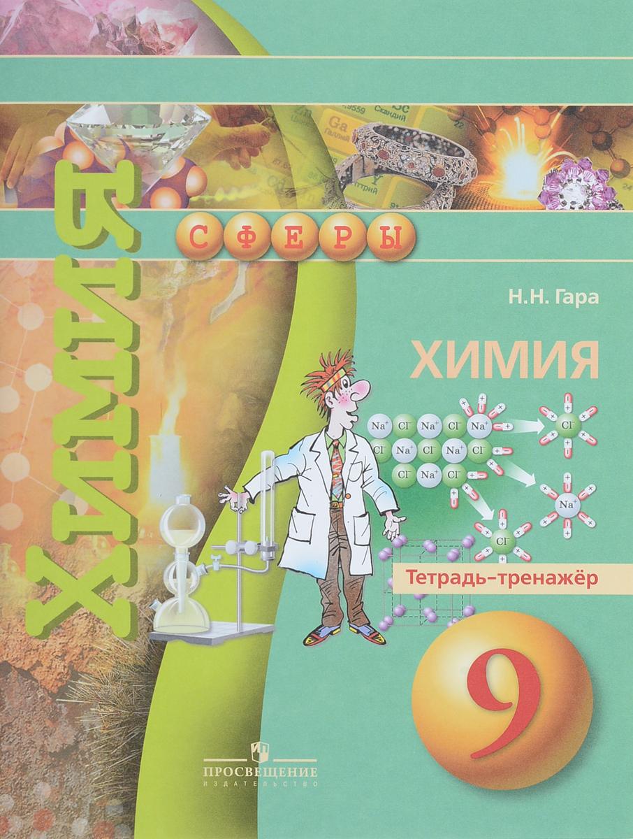 Н. Н. Гара Химия. 9 класс. Тетрадь-тренажер. Учебное пособие