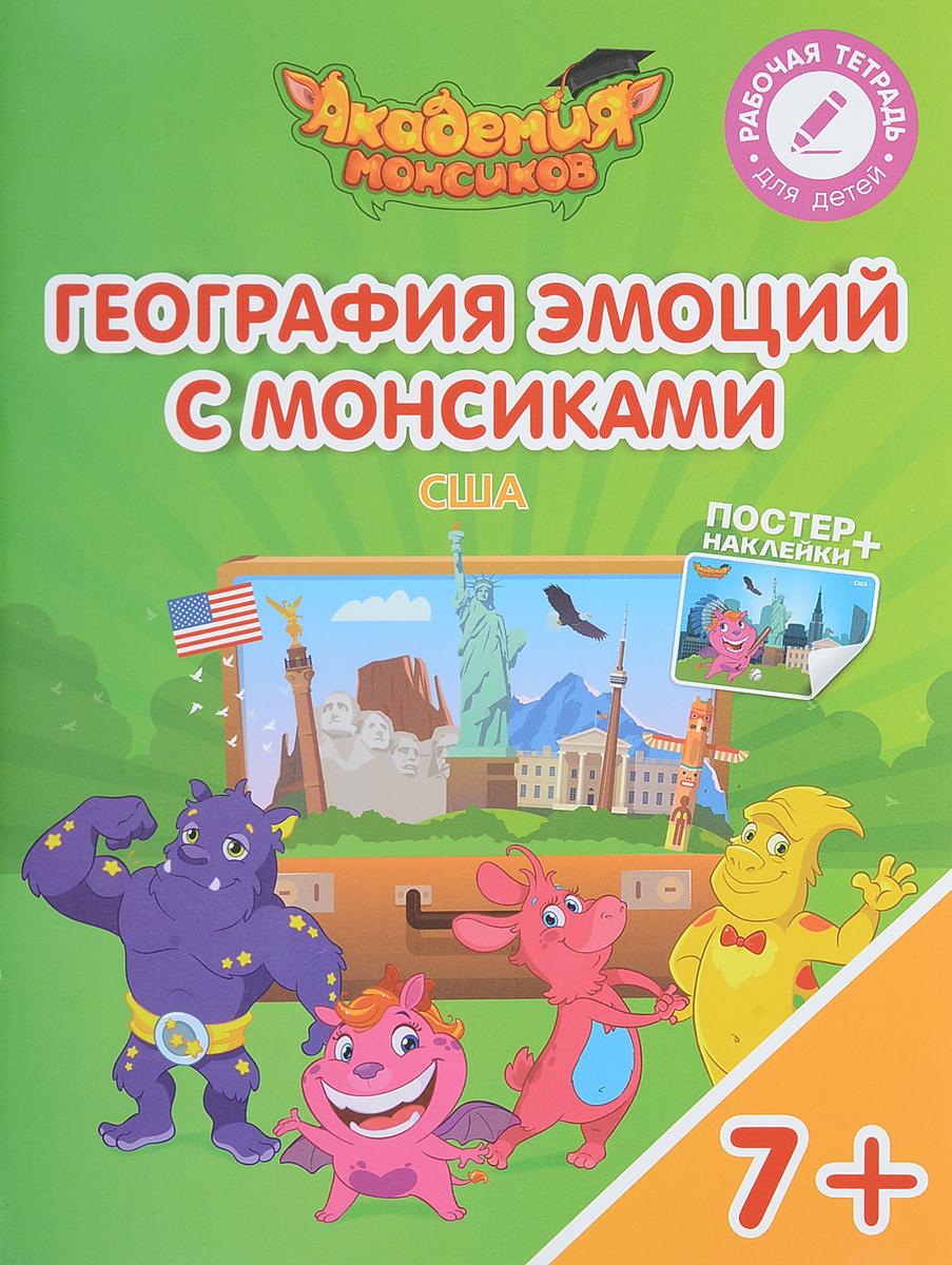 США. География с Монсиками. Пособие для детей 7-10 лет (+ постер и наклейки)