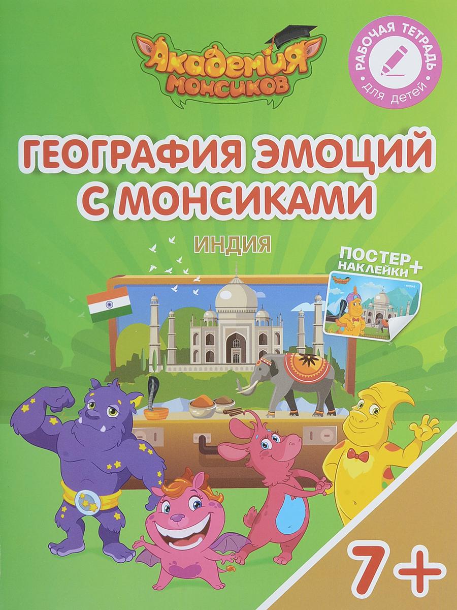 Индия. География с Монсиками. Пособие для детей 7-10 лет (+ постер и наклейки)