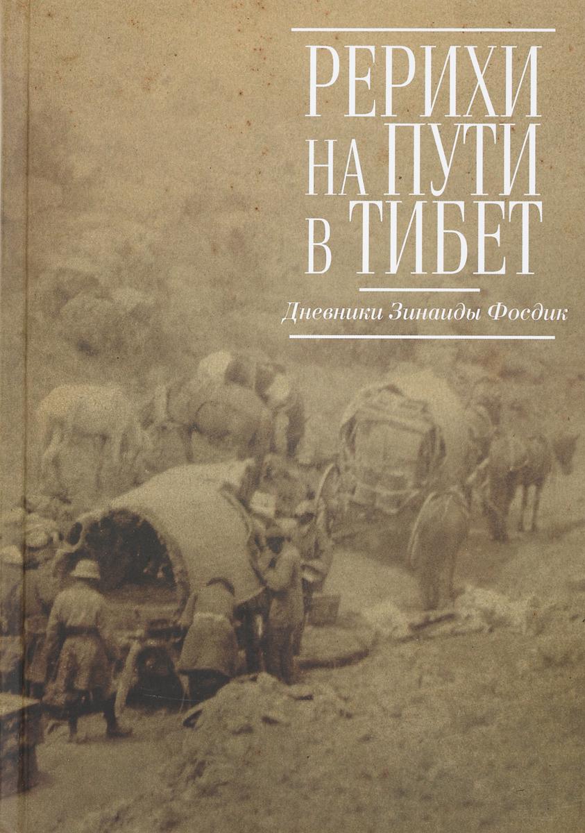 Рерихи на пути в Тибет. Дневники Зинаиды Фосдик. 1926-1927