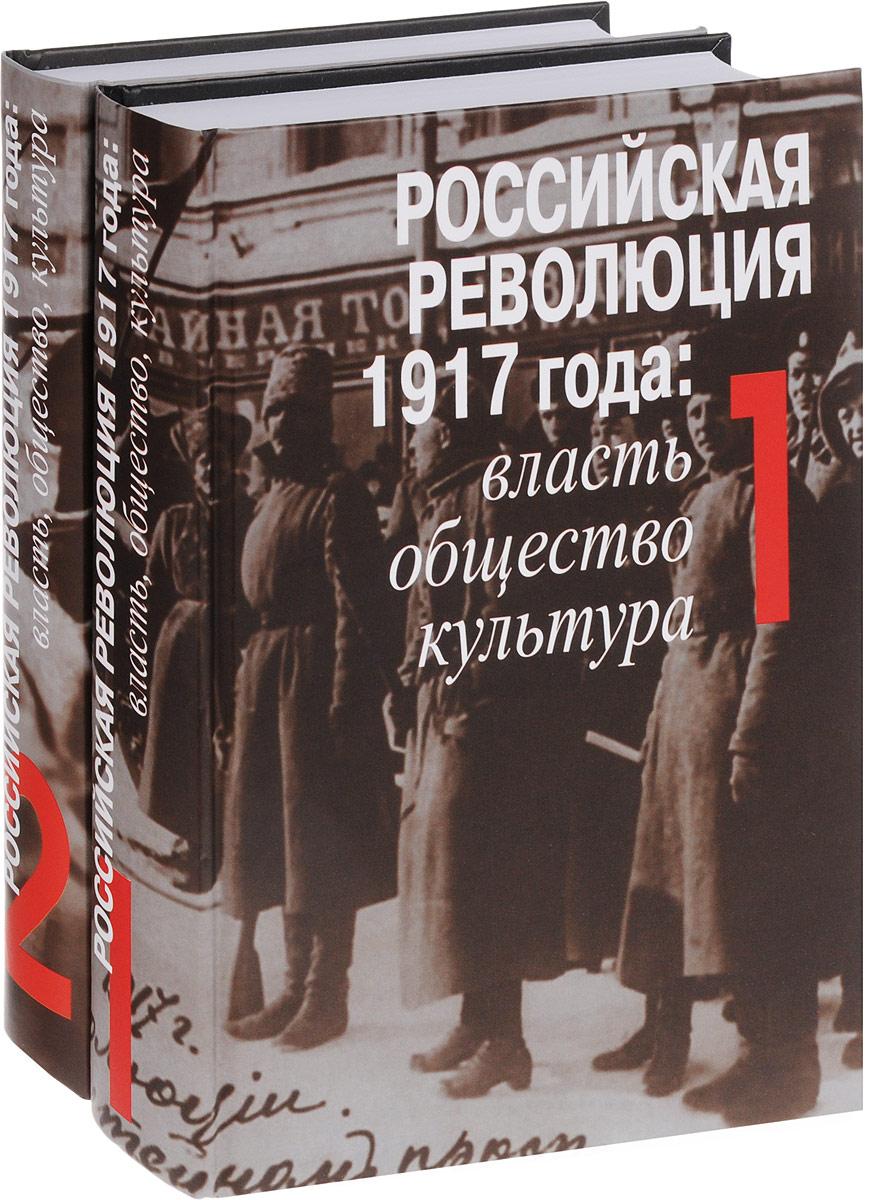 Российская революция 1917 года. Власть, общество, культура. В 2 томах (комплект)
