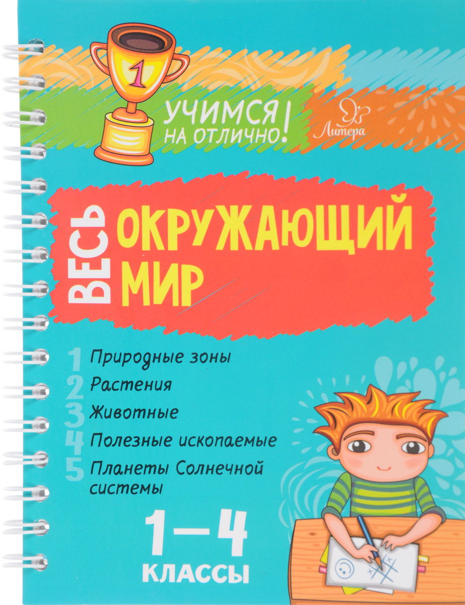 В. А. Крутецкая Весь окружающий мир. 1-4 классы