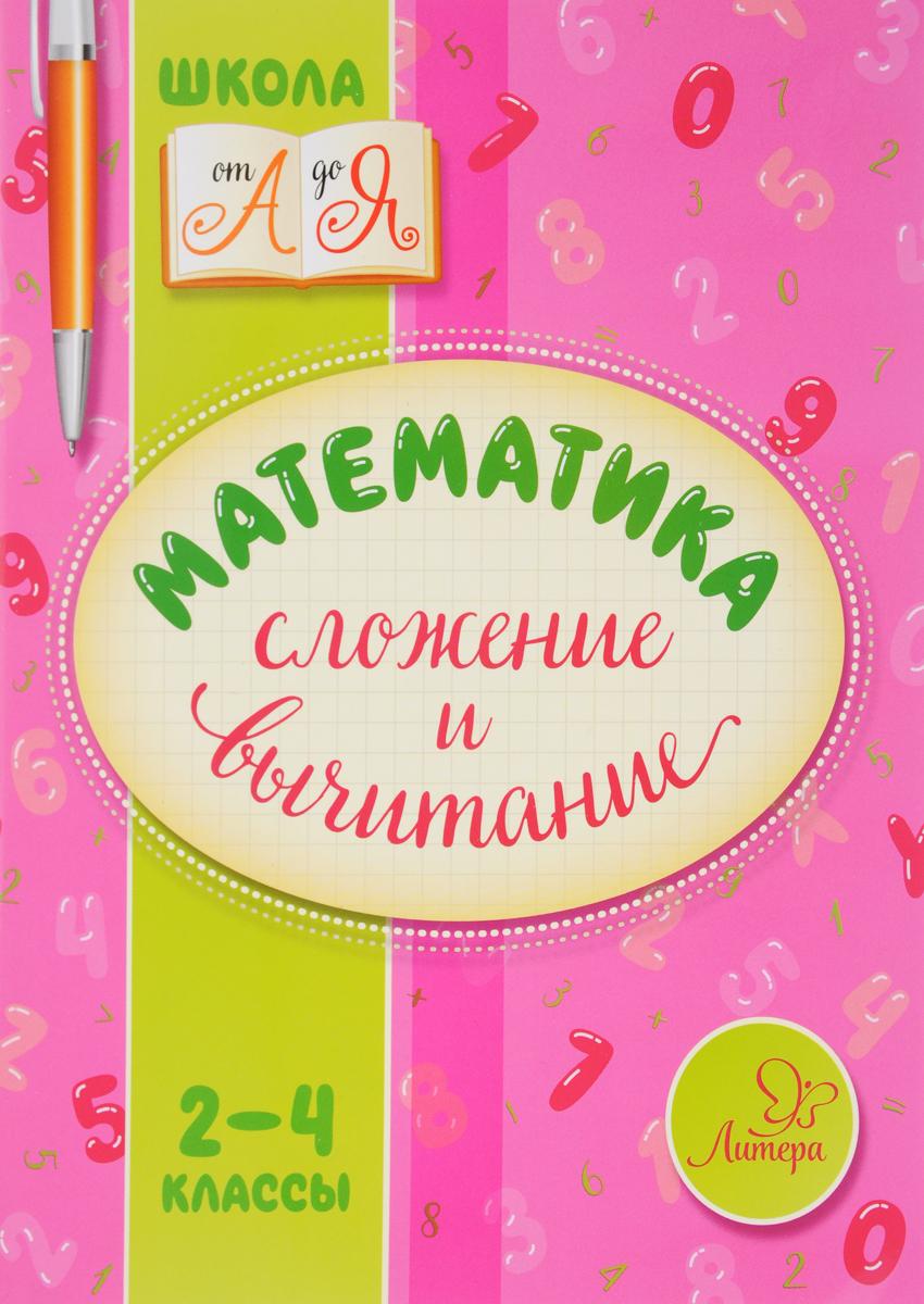 В. А. Крутецкая Математика. 2-4 классы. Сложение и вычитание математика 1 4 классы сложение и вычитание до 10