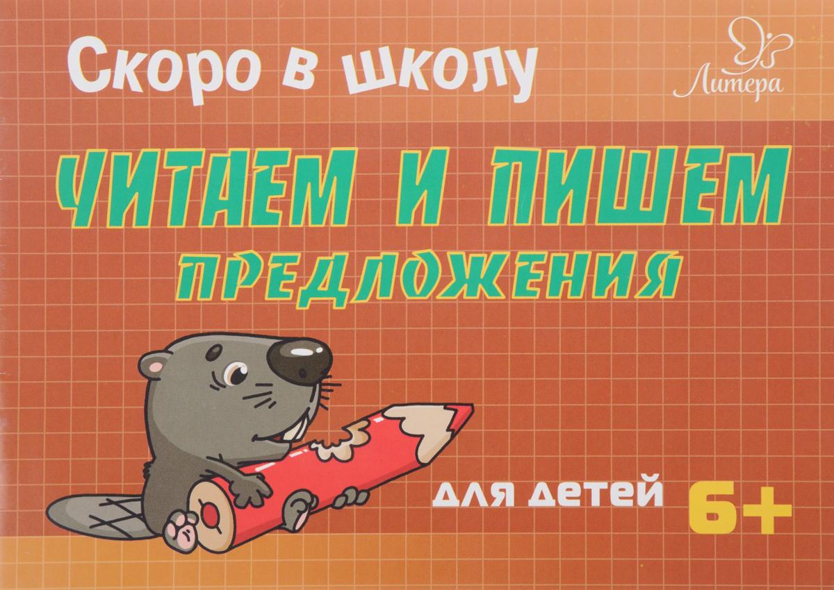 Т. В. Ушинская Читаем и пишем предложения