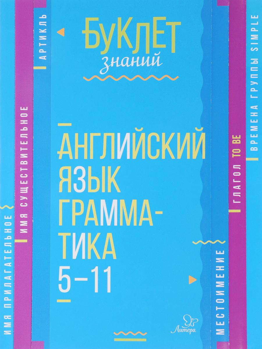 М. С. Селиванова Английский язык. Грамматика. 5-11 классы