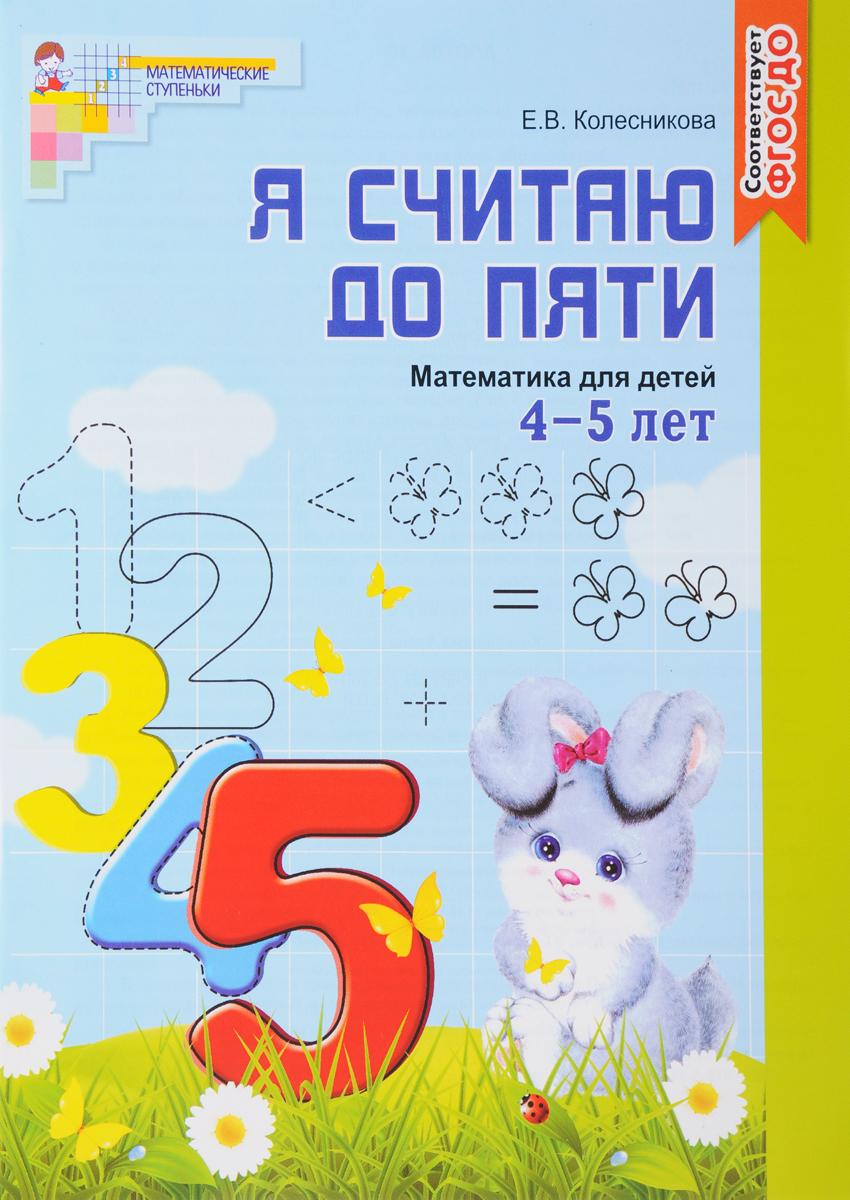 Е. В. Колесникова Математика. Я считаю до пяти. 4-5 лет