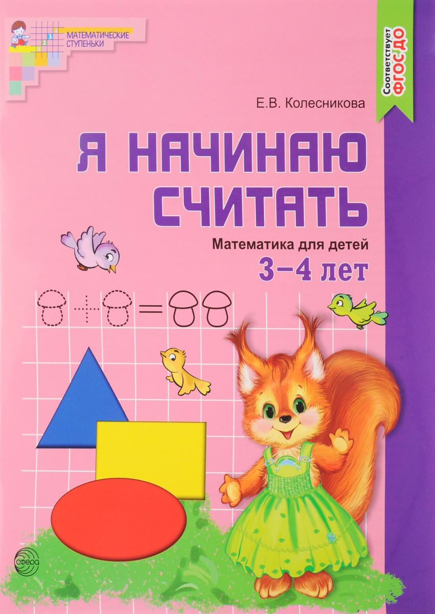 Е. В. Колесникова Математика. Я начинаю считать. 3-4 года колесникова е я начинаю считать математика для детей 3 4 лет