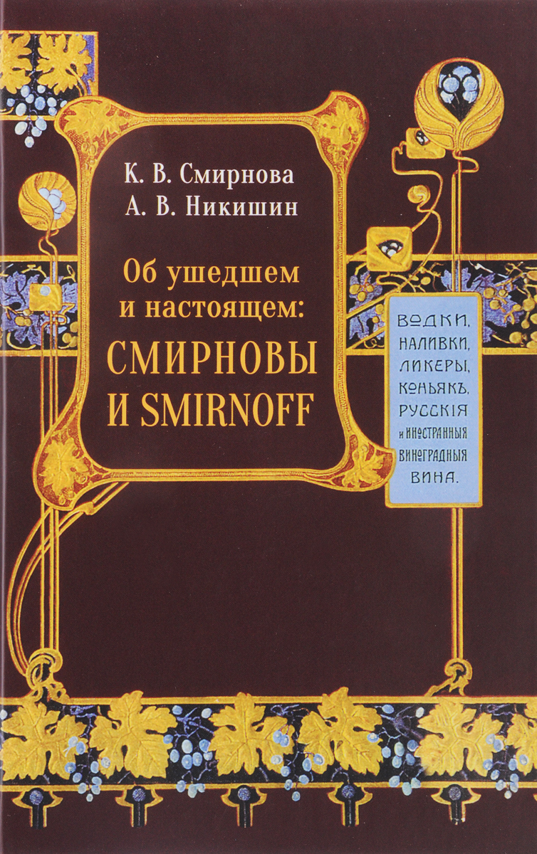 К. В. Смирнова, А. В. Никишин Об ушедшем и настоящем. Смирновы и Smirnoff