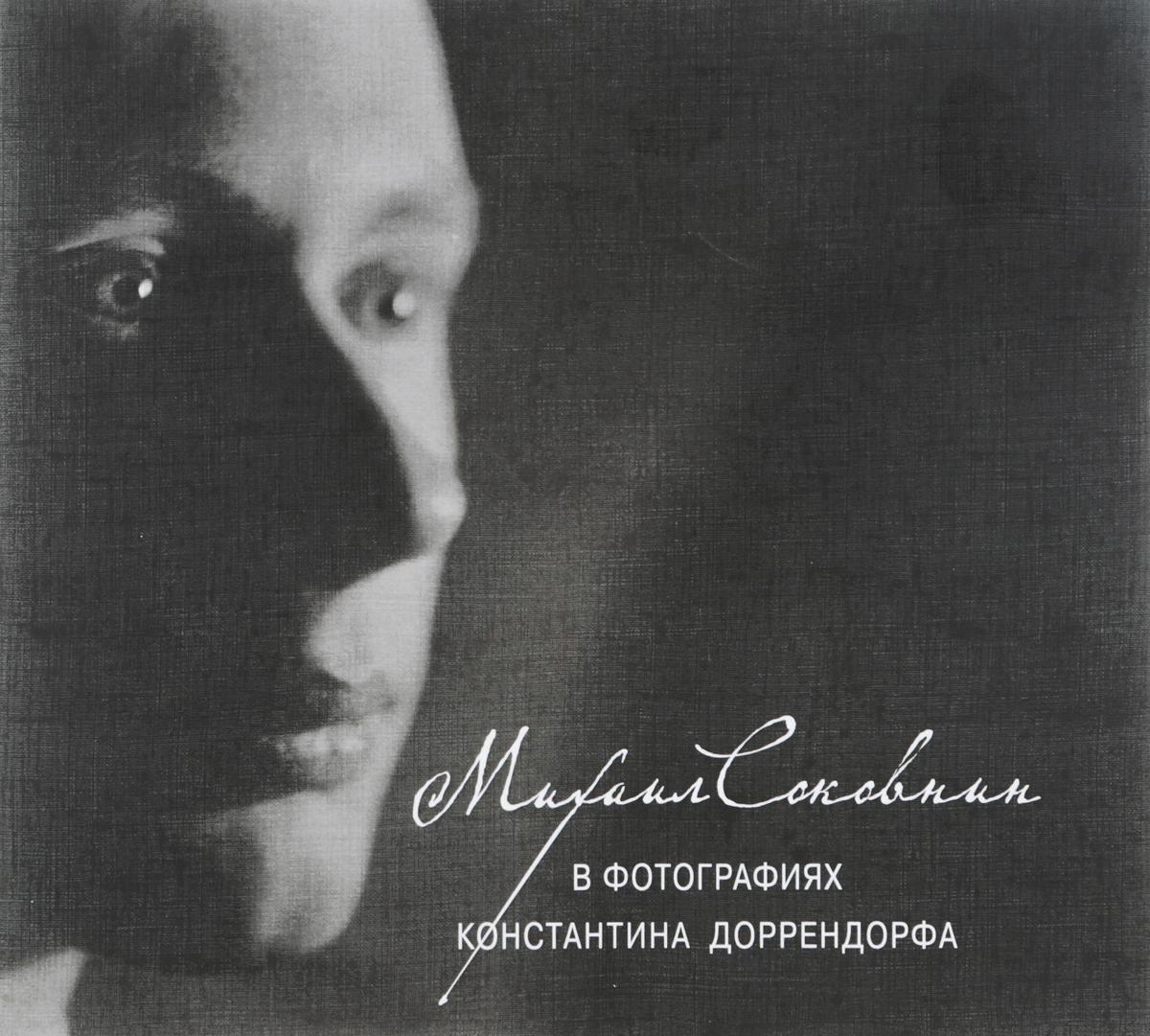 Михаил Соковнин в фотографиях Константина Доррендорфа (+ CD-ROM) михаил соковнин в фотографиях константина доррендорфа cd rom