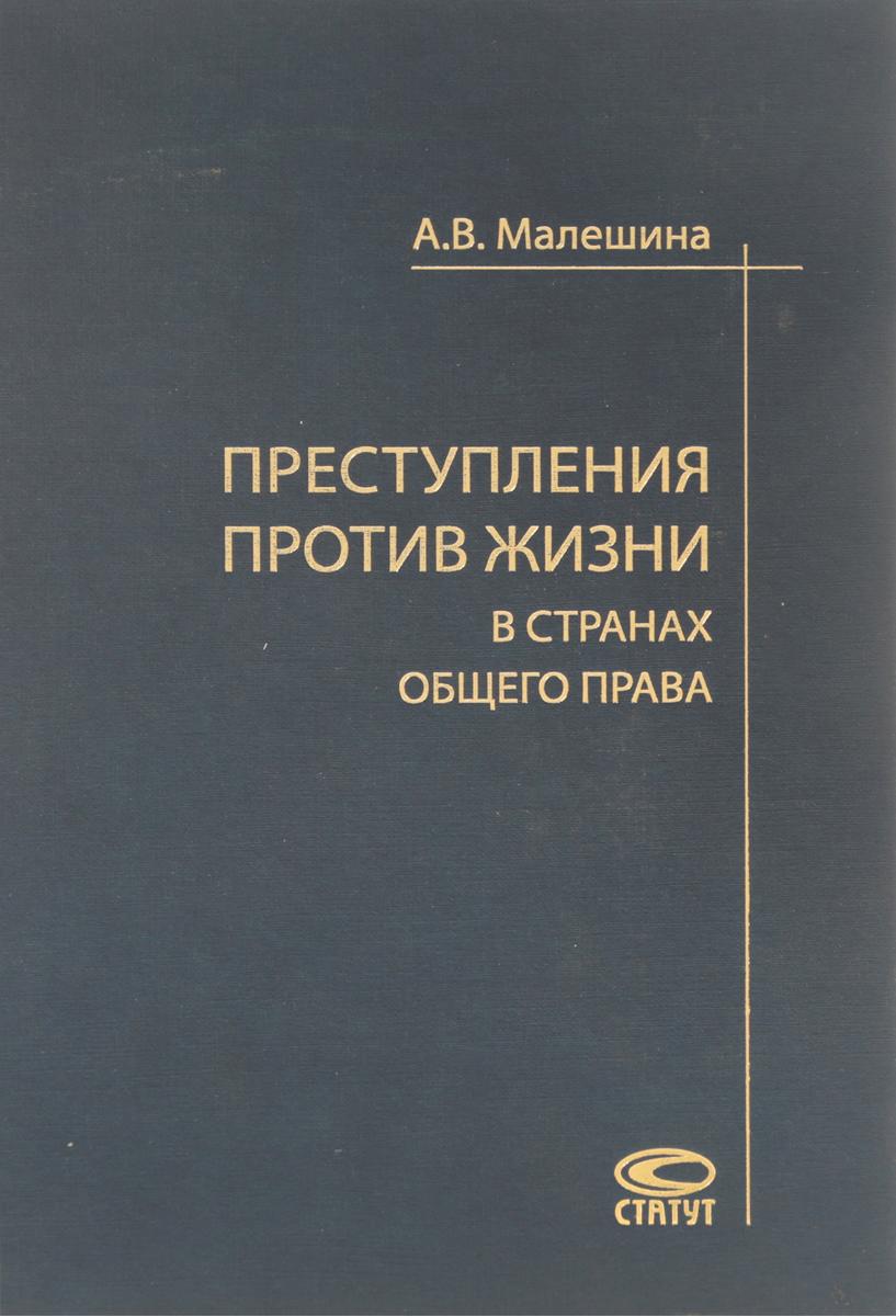Анастасия Малешина Преступления против жизни в странах общего права