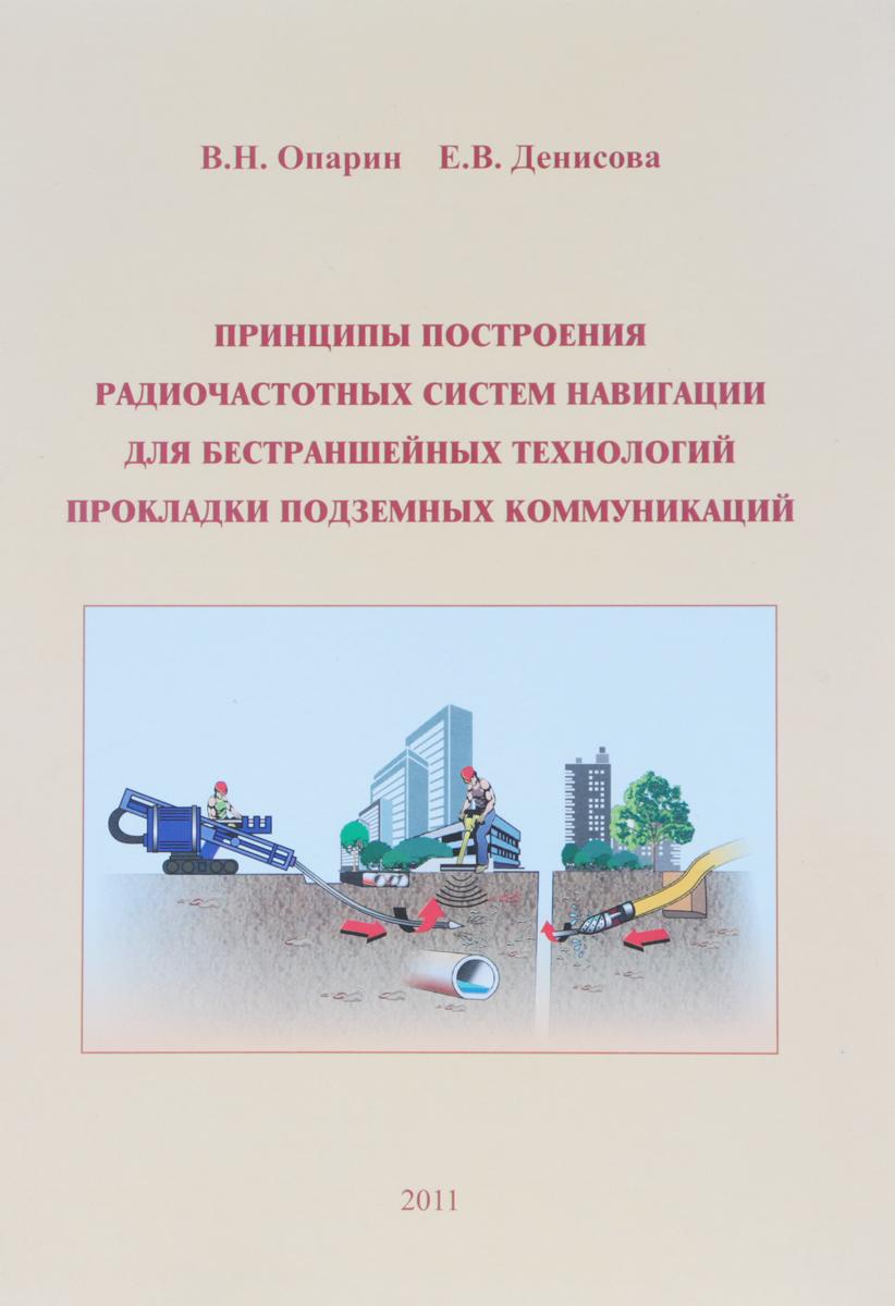 В. Н. Опарин, Е. В. Денисова Принципы построения радиочастотных систем навигации для бестраншейных технологий прокладки подземных коммуникаций цена