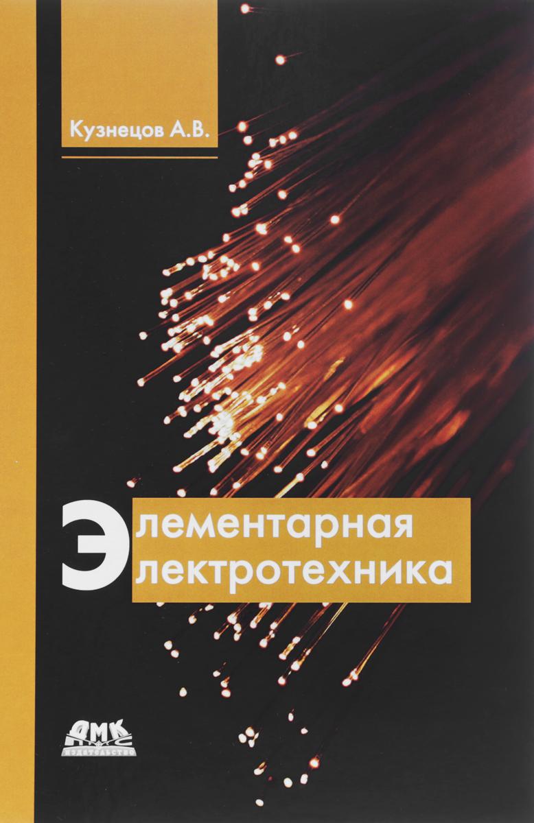 А. Кузнецов Элементарная электротехника