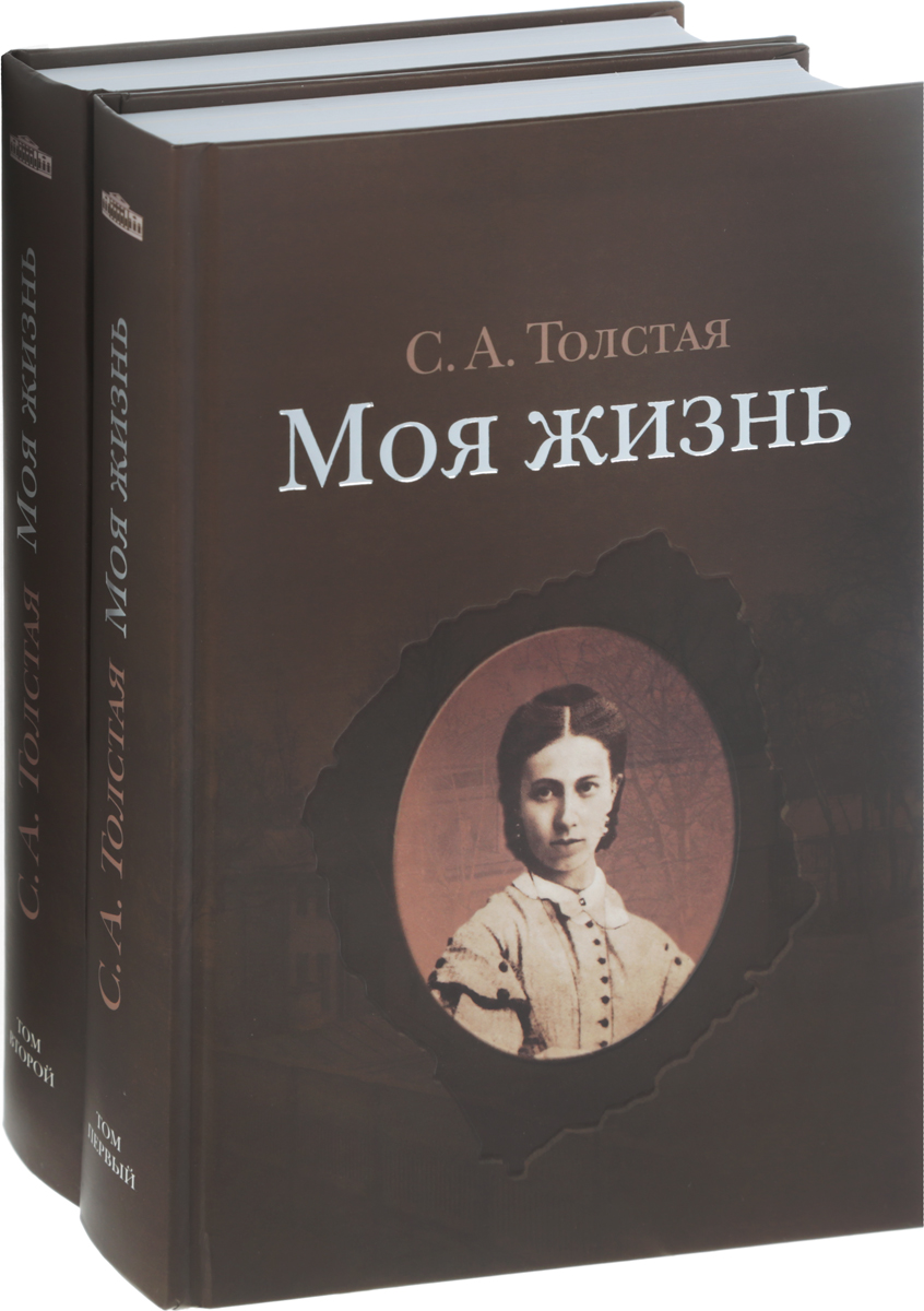 С. А. Толстая Моя жизнь. В 2-х томах (комплект из 2 книг)