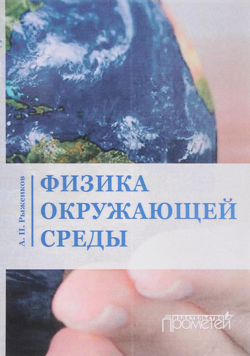 А. П. Рыженков Физика окружающей среды. Учебное пособие