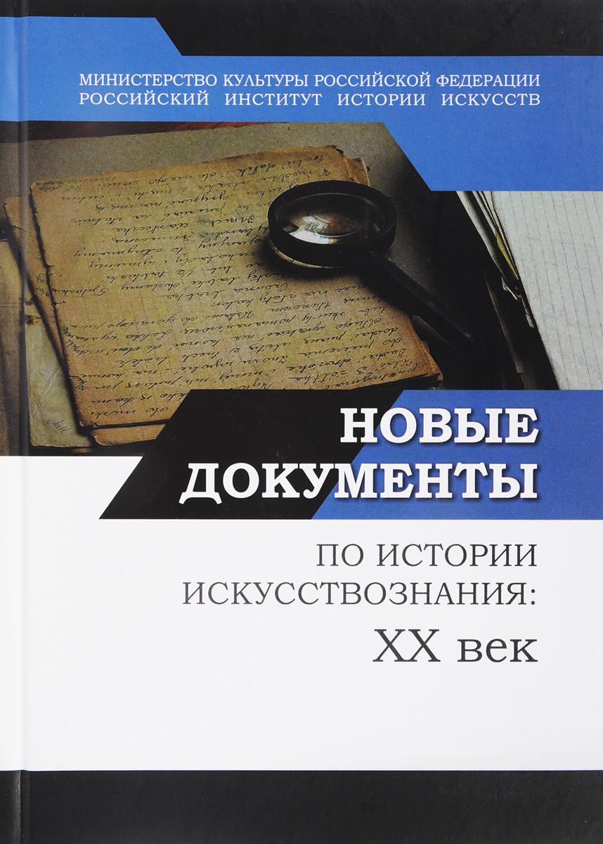 Новые документы по истории искусствознания. XX век. Выпуск 1. 1920-1930 годы