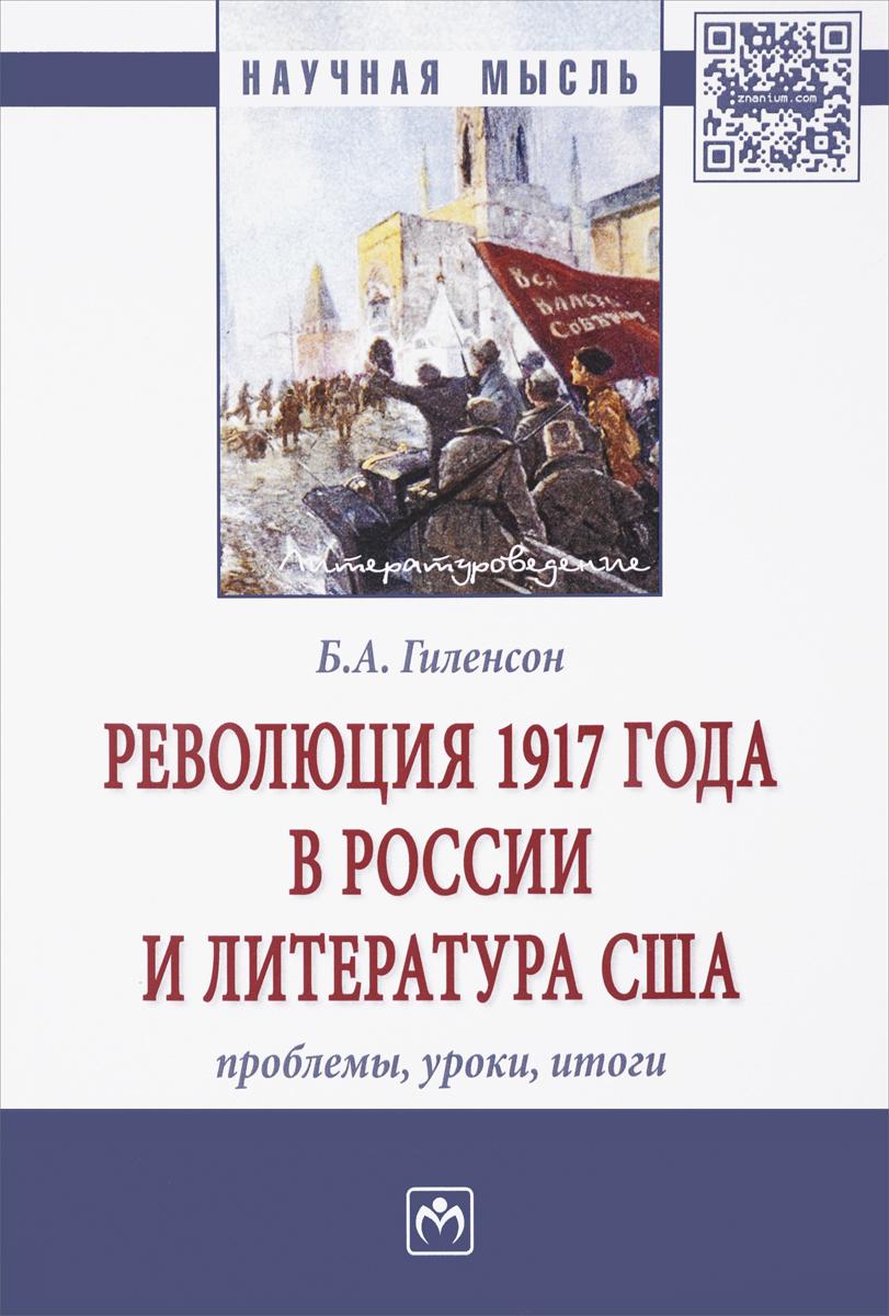 Б. А. Гиленсон Революция 1917 года в России и литература США. Проблемы, уроки, итоги