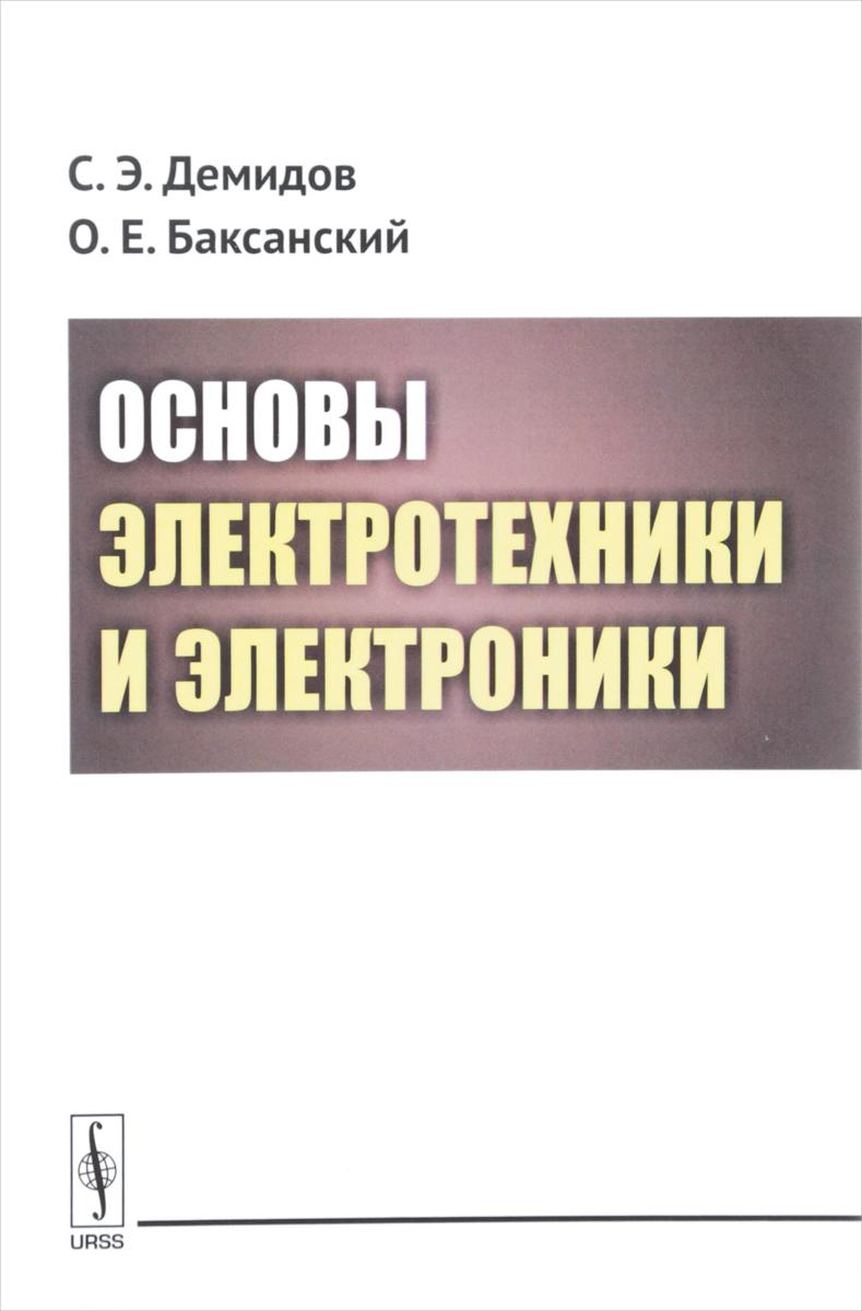 Основы электротехники и электроники | Демидов Сергей Эдуардович, Баксанский Олег Евгеньевич